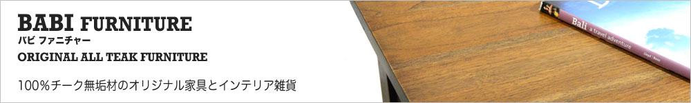 BABI FURNITURE:アジアン家具・インテリア雑貨のオンラインショップです。