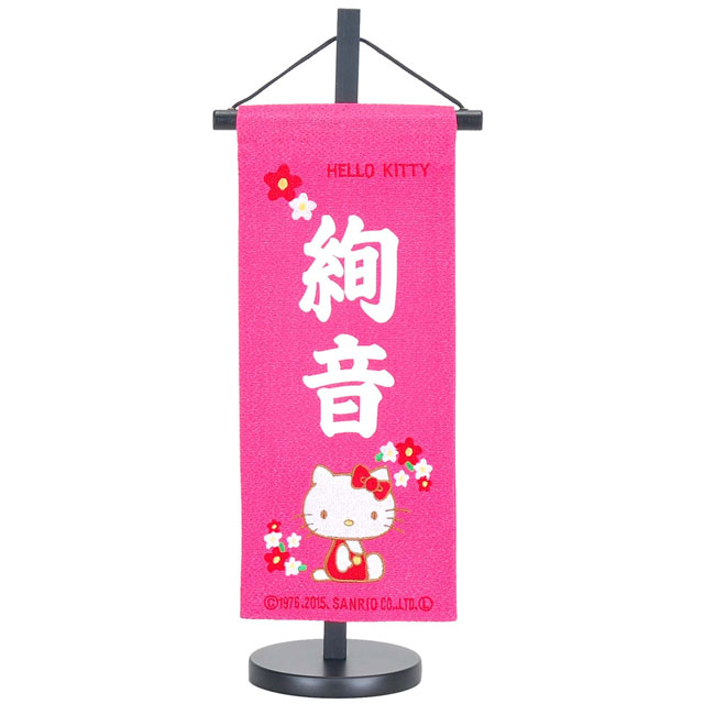 女の子用名前旗 ハローキティー 桃色 白プリント名前入れ(代引き不可・メーカー直送)