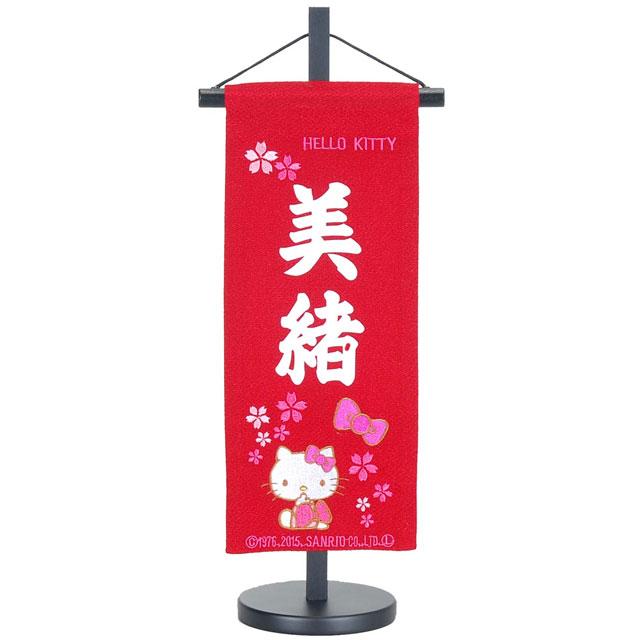 女の子用名前旗 ハローキティー 赤色 白プリント名前入れ(代引き不可・メーカー直送)