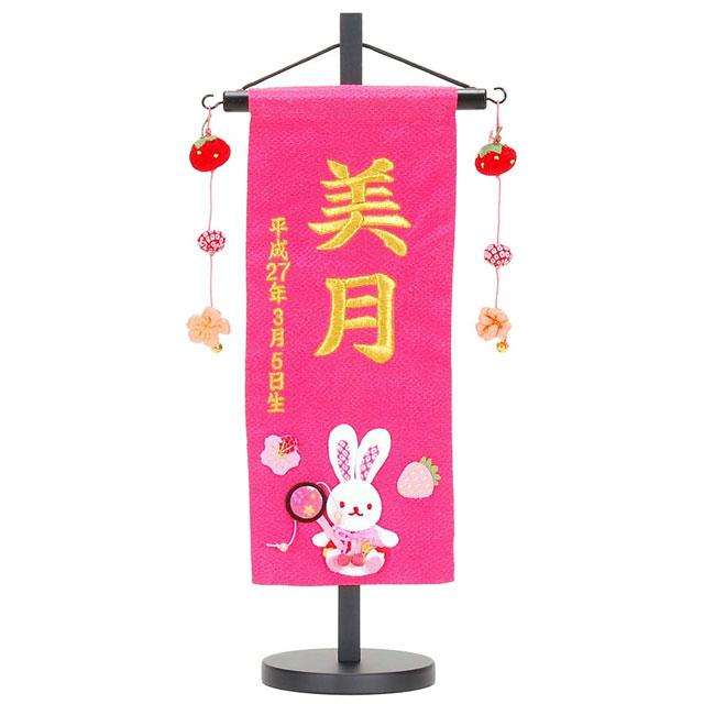 女の子用名前旗 いちごうさぎ(小) 桃色 ピンク 刺繍名入れ