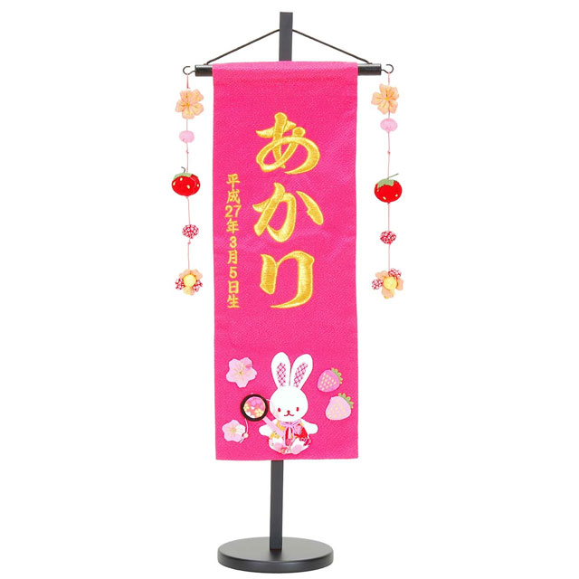 女の子用名前旗 いちごうさぎ(中) 桃色 ピンク 刺繍名入れ