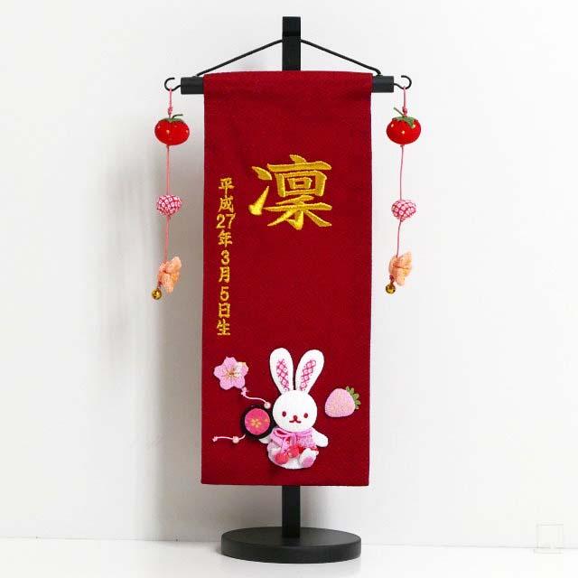 女の子用名前旗 いちごうさぎ(小) 赤色 刺繍名入れ