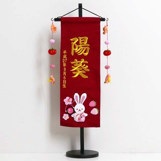 女の子用名前旗 いちごうさぎ(中) 赤色 刺繍名入れ