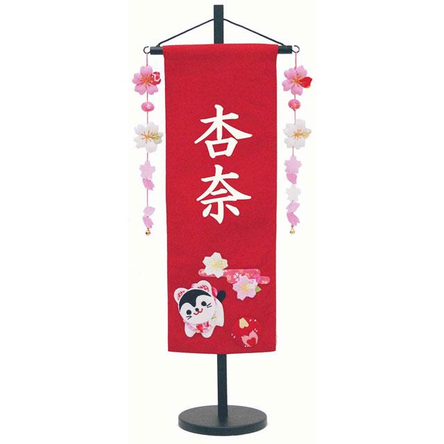 女の子用名前旗 こま犬桜(中) 白プリント名前入れ
