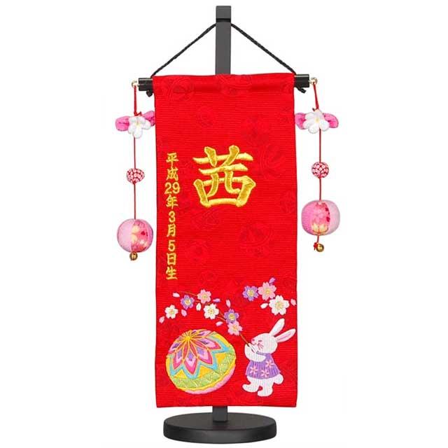 女の子用名前旗 うさぎと桜手まり(小) 刺繍名入れ