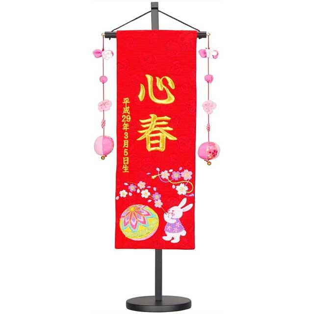 女の子用名前旗 うさぎと桜手まり(中) 刺繍名入れ