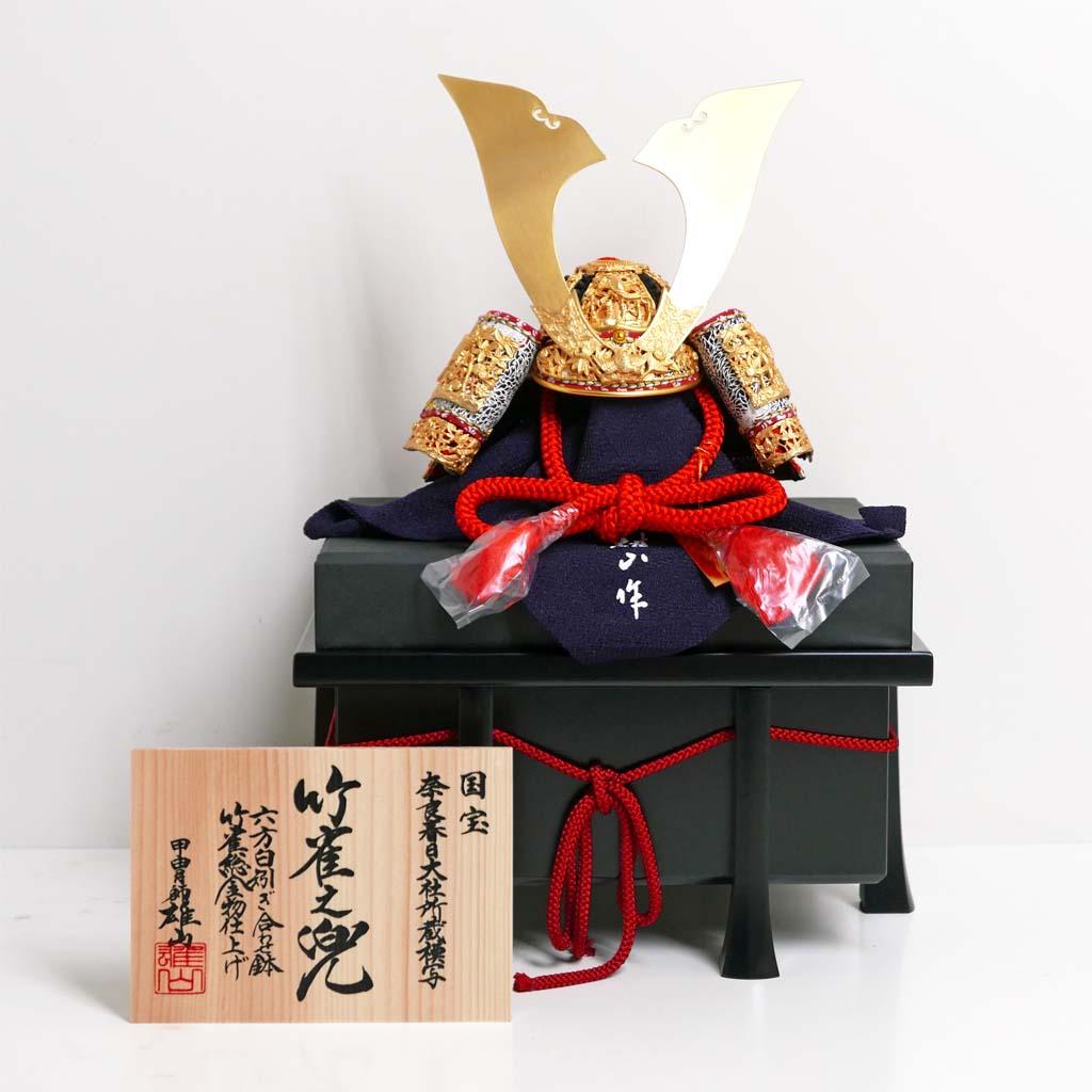 竹雀之兜10号 雄山作 五月人形 兜単品 国宝模写
