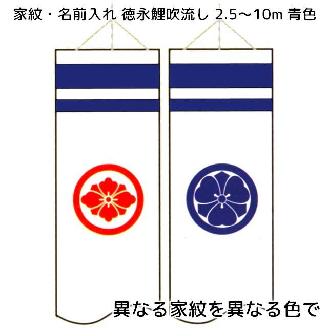 異なる家紋を青色と赤色で片面ずつ入れる 徳永鯉 授与 10m~2.5m吹流し用 半額