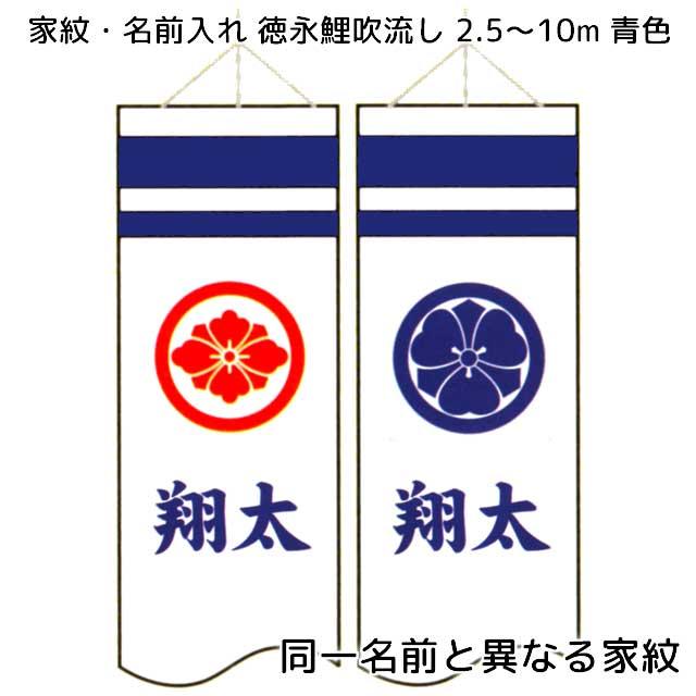 異なる家紋を青と赤で片面ずつ、同一名前を両面に青色で入れる 徳永鯉 10m~2.5m吹流し用
