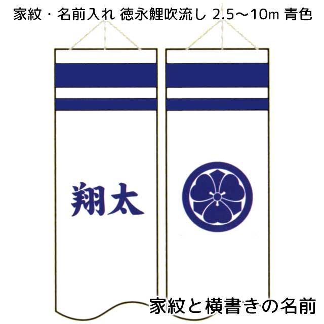 ショップ 片面に家紋 人気商品 もう片面に横書きの名前を青色で入れる 10m~2.5m吹流し用 徳永鯉