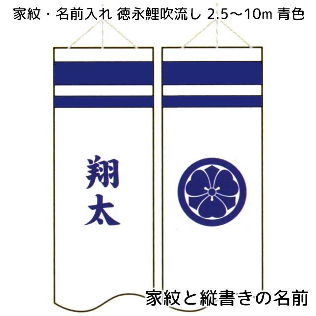 片面に家紋、もう片面に縦書きの名前を青色で入れる 徳永鯉 10m~2.5m吹流し用
