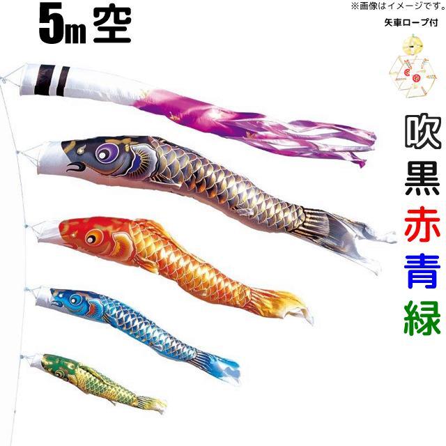 こいのぼり 空鯉のぼり 庭園用5m 鯉4色7点セット ダイヤ鯉