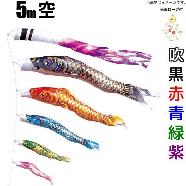 こいのぼり 空鯉のぼり 庭園用5m 鯉5色8点セット ダイヤ鯉