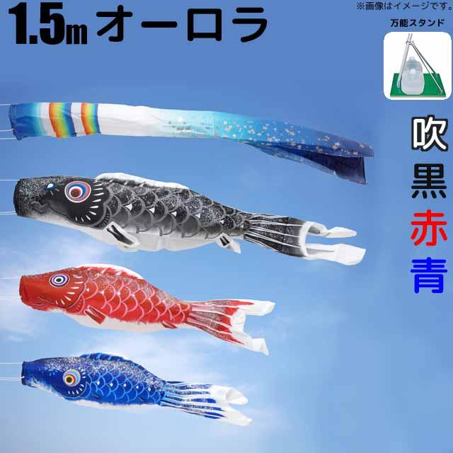 鯉のぼり オーロラ鯉 こいのぼり 1.5m 鯉3色6点 万能スタンドセット