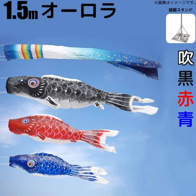 鯉のぼり オーロラ鯉 こいのぼり 1.5m 鯉3色6点 庭園用大型スタンドセット ロングポール