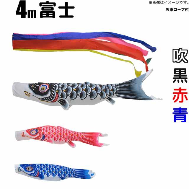 鯉のぼり 富士鯉 こいのぼり 庭園用4m 鯉3色6点セット