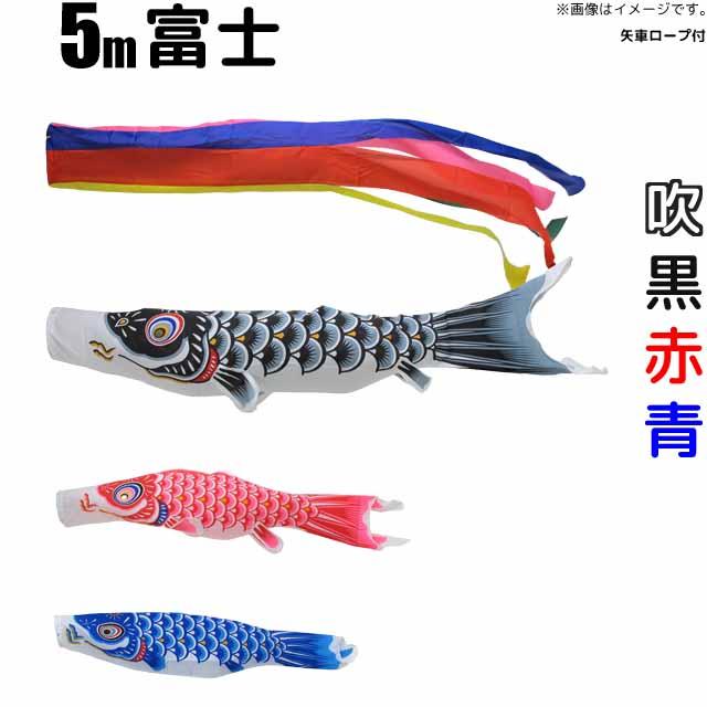 鯉のぼり 富士鯉 こいのぼり 庭園用5m 鯉3色6点セット