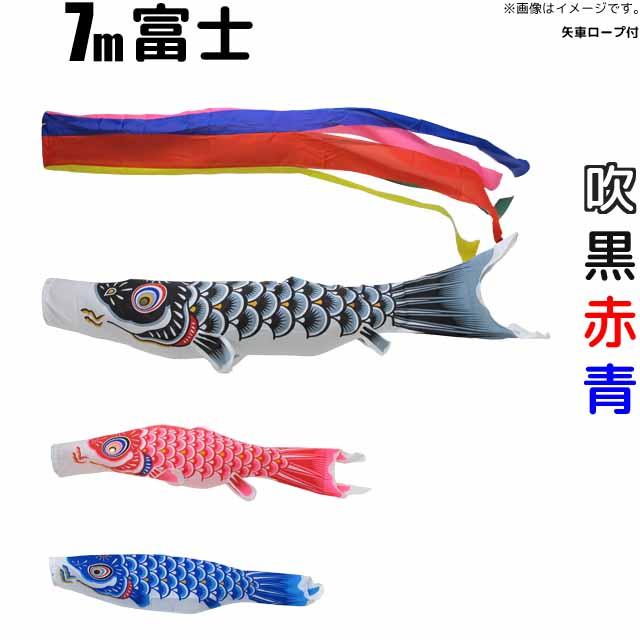 鯉のぼり 富士鯉 こいのぼり 庭園用7m 鯉3色6点セット