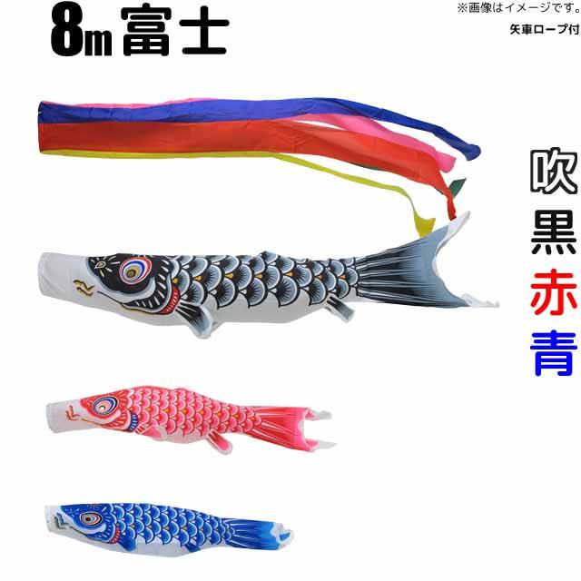 鯉のぼり 富士鯉 こいのぼり 庭園用8m 鯉3色6点セット