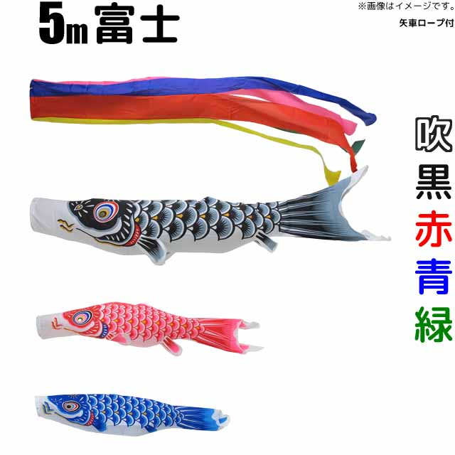 鯉のぼり 富士鯉 こいのぼり 庭園用5m 鯉4色7点セット