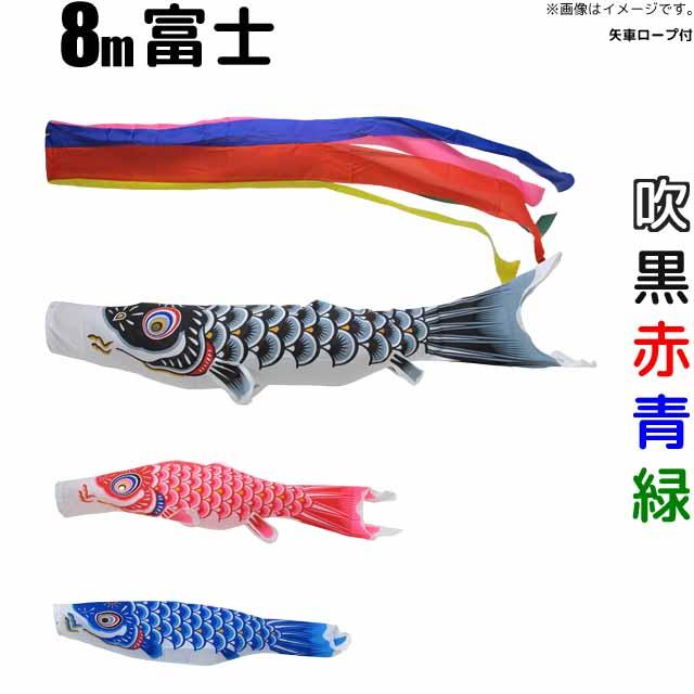 鯉のぼり 富士鯉 こいのぼり 庭園用8m 鯉4色7点セット