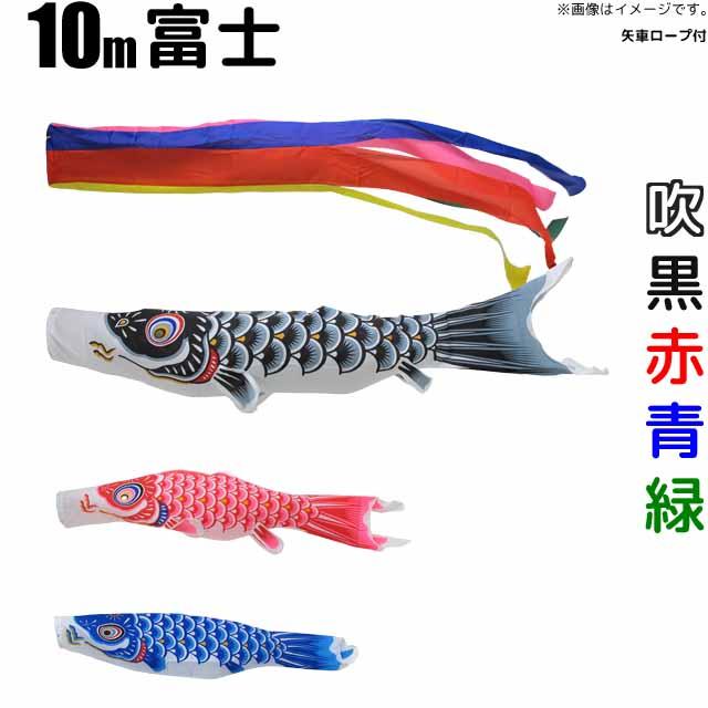 鯉のぼり 富士鯉 こいのぼり 庭園用10m 鯉4色7点セット