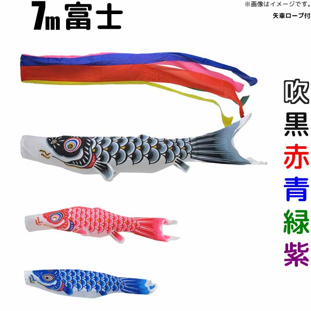 鯉のぼり 富士鯉 こいのぼり 庭園用7m 鯉5色8点セット