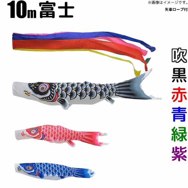 鯉のぼり 富士鯉 こいのぼり 庭園用10m 鯉5色8点セット