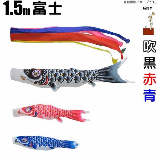 鯉のぼり 富士鯉 こいのぼり 1.5m 鯉3色6点 庭園用ガーデンセット ロングポール