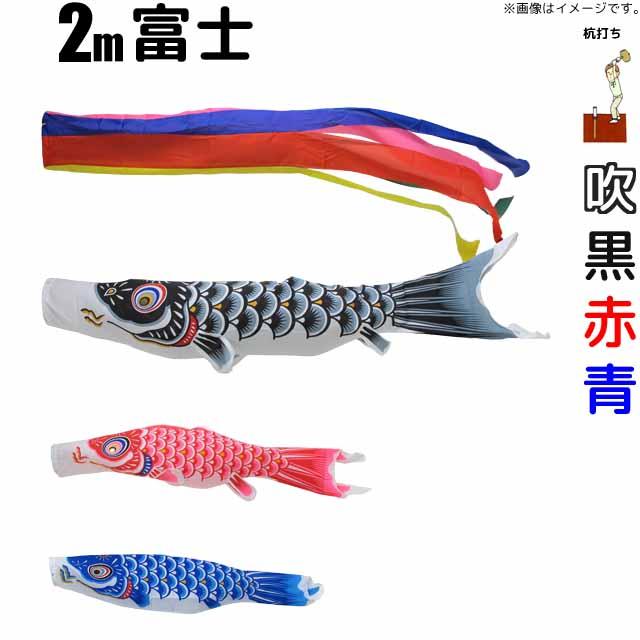 鯉のぼり 富士鯉 こいのぼり 2m 鯉3色6点 庭園用ガーデンセット ロングポール