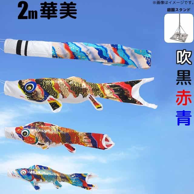 鯉のぼり 華美鯉 こいのぼり 20号 2m 鯉3色6点 庭園用 どこでもスタンドセット ロングポール