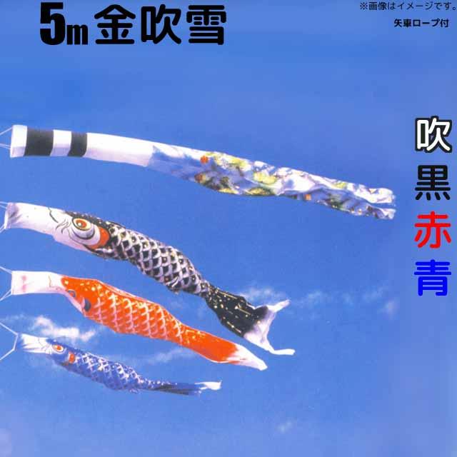 鯉のぼり 金吹雪鯉 こいのぼり 庭園用 5m 鯉3色6点セット