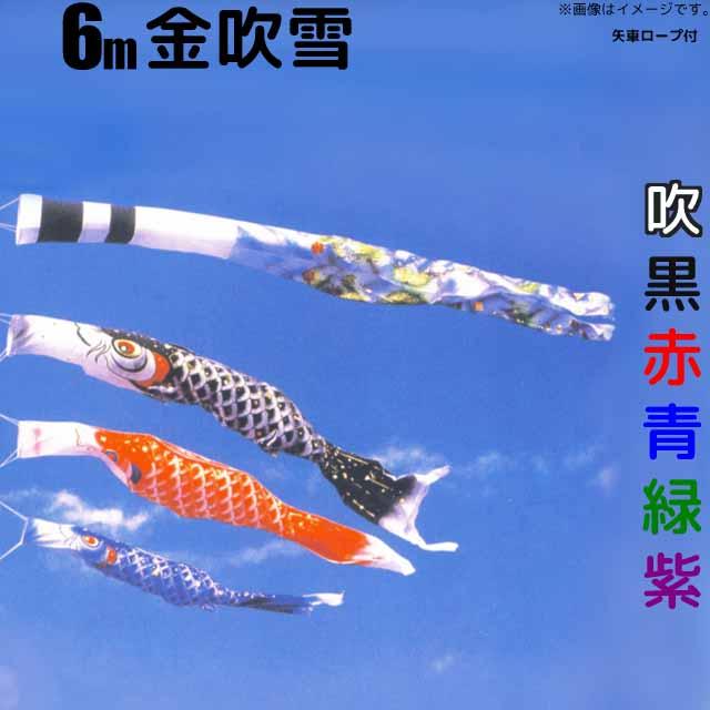 鯉のぼり 金吹雪鯉 こいのぼり 庭園用 6m 鯉5色8点セット