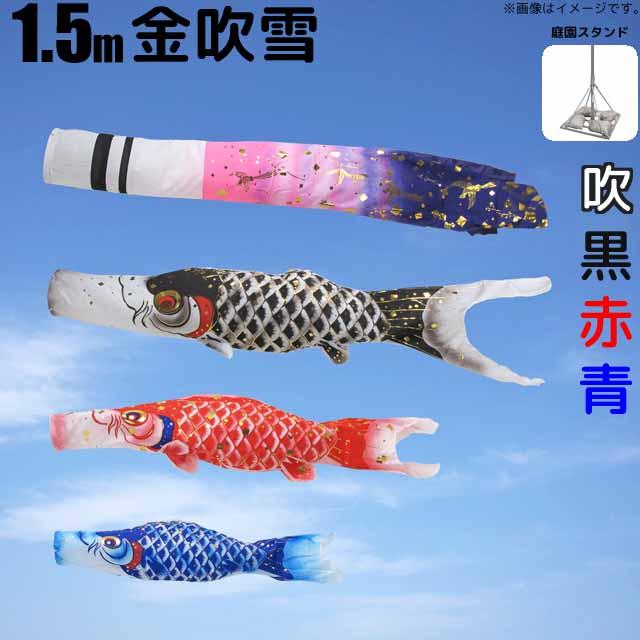 鯉のぼり 金吹雪鯉 こいのぼり 1.5m 鯉3色6点 大型スタンドセット ロングポール