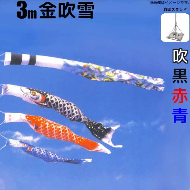 鯉のぼり 金吹雪鯉 こいのぼり 3m 鯉3色6点 大型スタンドセット