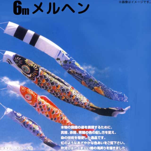 鯉のぼり 手描 メルヘン鯉 庭園用 こいのぼり 6m 鯉3色6点セット