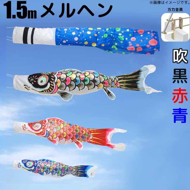 鯉のぼり 1.5m メルヘン鯉 こいのぼり 鯉のぼり ベランダ用 こいのぼり 15号 1.5m 鯉3色6点 万力金具セット, アサカワマチ:819990ed --- sunward.msk.ru
