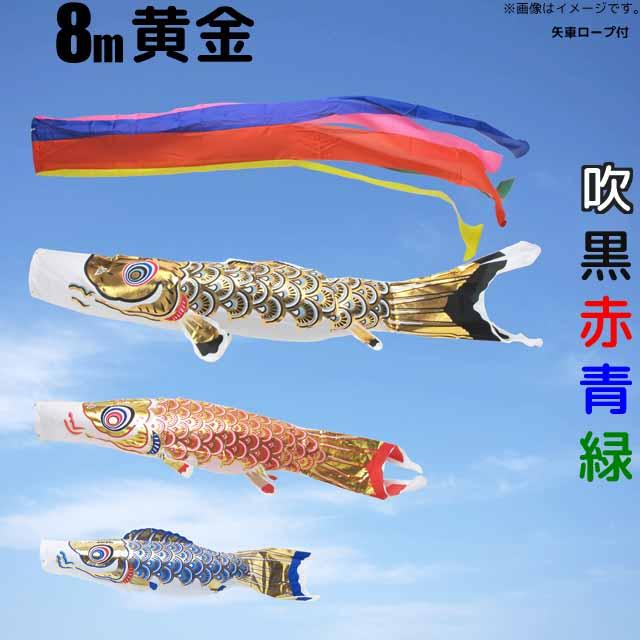 鯉のぼり 黄金鯉 こいのぼり 庭園用8m 鯉4色7点セット