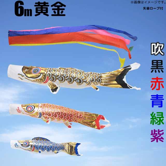 鯉のぼり 黄金鯉 こいのぼり 庭園用6m 鯉5色8点セット