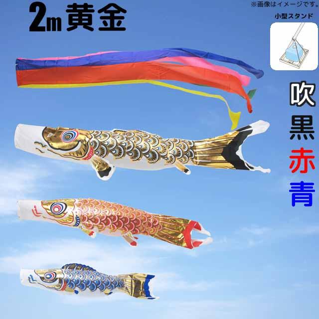 鯉のぼり 黄金鯉 こいのぼり 2m 鯉3色6点 ベランダ用小型スタンドセット, モンシェール:36c1da9c --- broadband-navi.jp