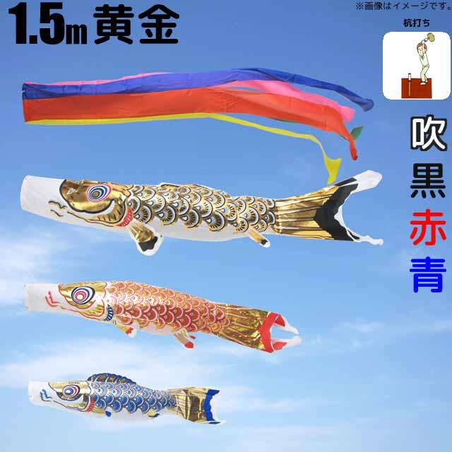 鯉のぼり 黄金鯉 こいのぼり 1.5m 鯉3色6点 庭園用ガーデンセット ロングポール