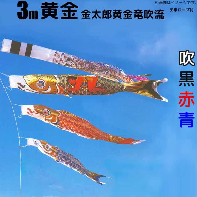 鯉のぼり 黄金鯉金太郎黄金龍吹流し鯉 こいのぼり 庭園用3m 鯉3色6点セット
