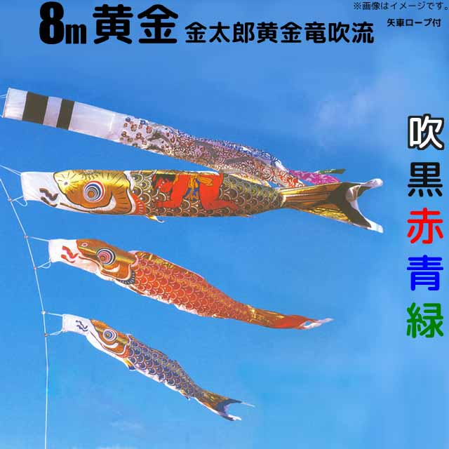 鯉のぼり 黄金鯉金太郎黄金龍吹流し鯉 こいのぼり 庭園用8m 鯉4色7点セット