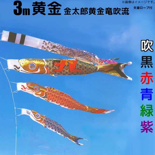 鯉のぼり 黄金鯉金太郎黄金龍吹流し鯉 こいのぼり 庭園用3m 鯉5色8点セット