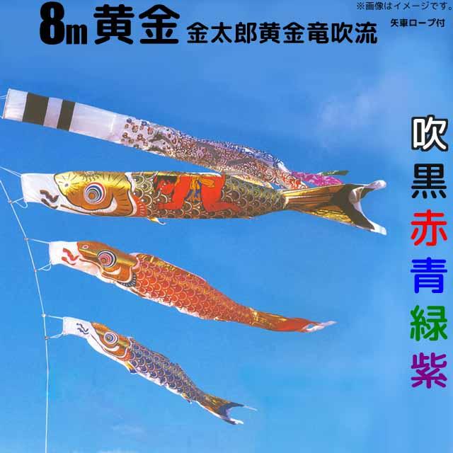 鯉のぼり 黄金鯉金太郎黄金龍吹流し鯉 こいのぼり 庭園用8m 鯉5色8点セット