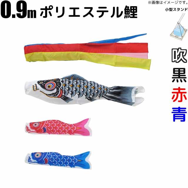 鯉のぼり ポリエステル鯉 こいのぼり 0.9m 鯉3色6点 小型スタンドセット