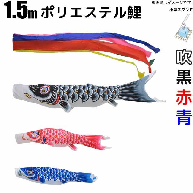 【こいのぼり】ポリエステル 鯉のぼり 1.5m 鯉3色6点 小型スタンドセット