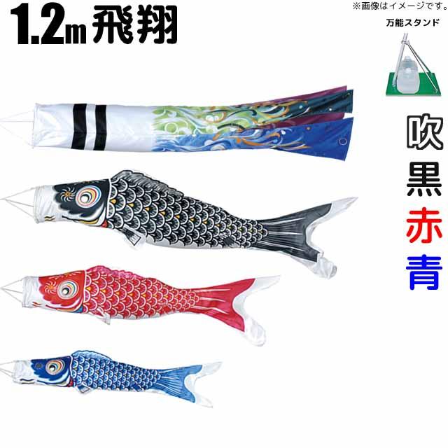 こいのぼり 飛翔鯉のぼり 1.2m 鯉3色6点 万能スタンドセット