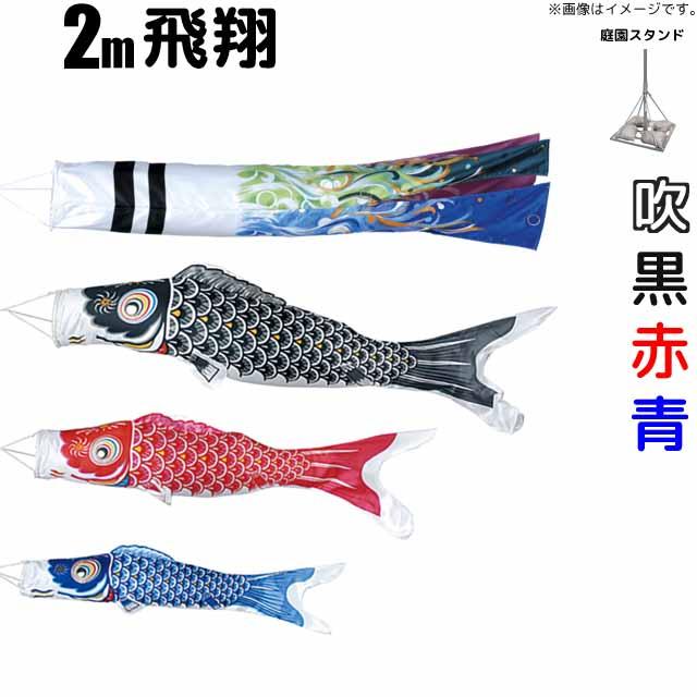 こいのぼり 飛翔鯉のぼり 2m 鯉3色6点 庭園用大型スタンドセット ロングポール