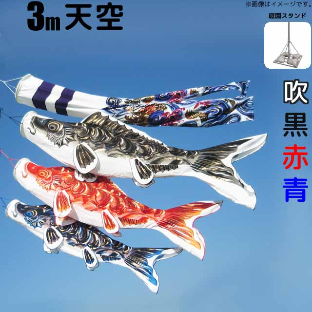 こいのぼり 天空 鯉のぼり 3m 鯉3色6点 庭園用大型スタンドセット